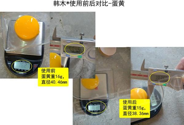 韩木村肽能使用前后对比-蛋黄.jpg