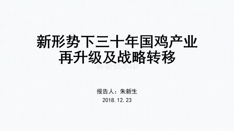 三十年国鸡产业再升级与新形势下战略转移-定版_01.png