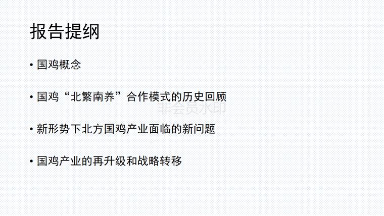 三十年国鸡产业再升级与新形势下战略转移-定版_03.png