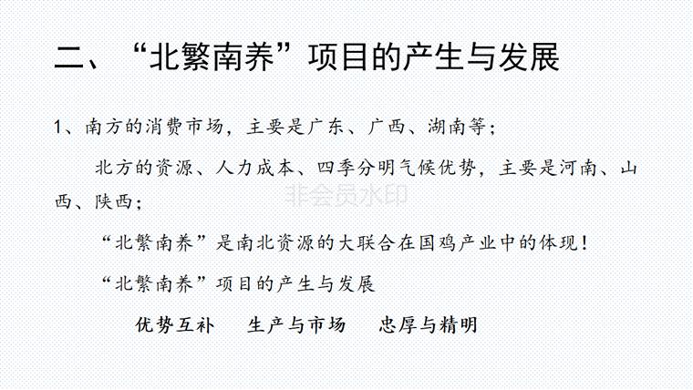 三十年国鸡产业再升级与新形势下战略转移-定版_05.png