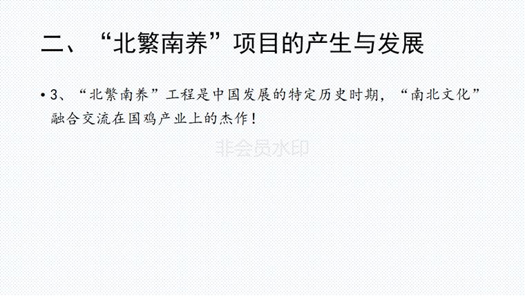 三十年国鸡产业再升级与新形势下战略转移-定版_07.png