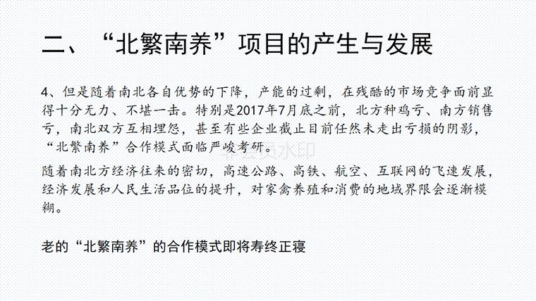 三十年国鸡产业再升级与新形势下战略转移-定版_08.png