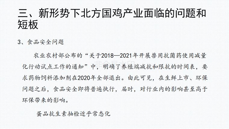 三十年国鸡产业再升级与新形势下战略转移-定版_13.png