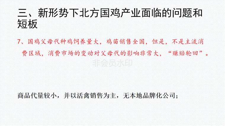三十年国鸡产业再升级与新形势下战略转移-定版_17.png