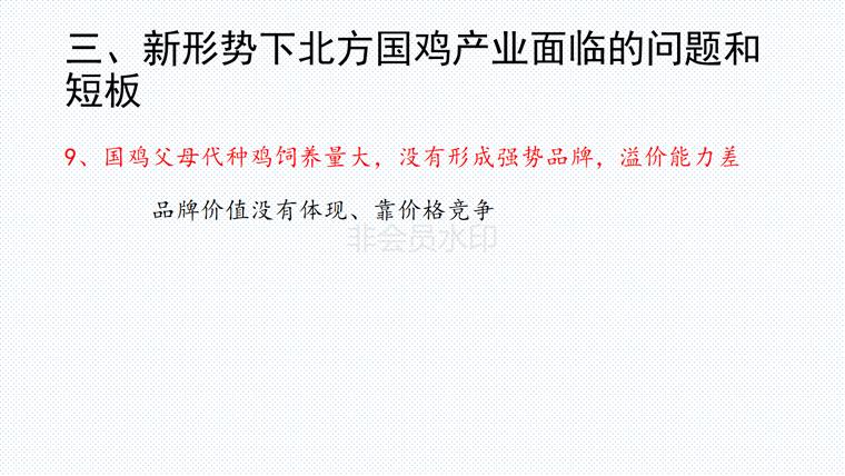 三十年国鸡产业再升级与新形势下战略转移-定版_19.png