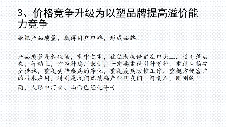 三十年国鸡产业再升级与新形势下战略转移-定版_24.png