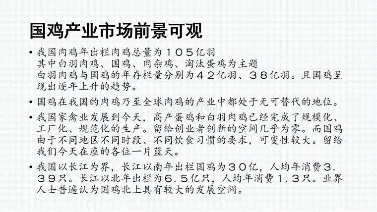 三十年国鸡产业再升级与新形势下战略转移-定版_28.png