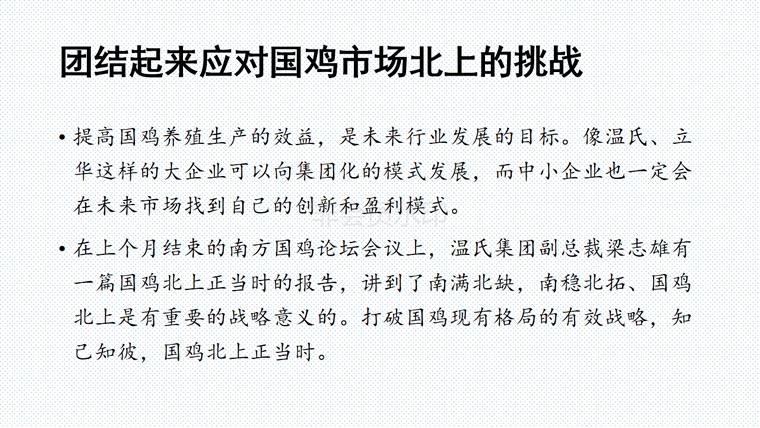 三十年国鸡产业再升级与新形势下战略转移-定版_32.png
