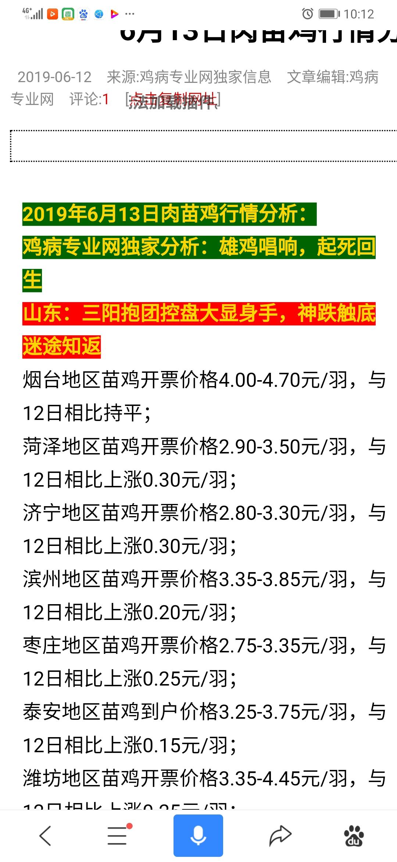 Screenshot_20190612_101230_com.baidu.searchbox.jpg