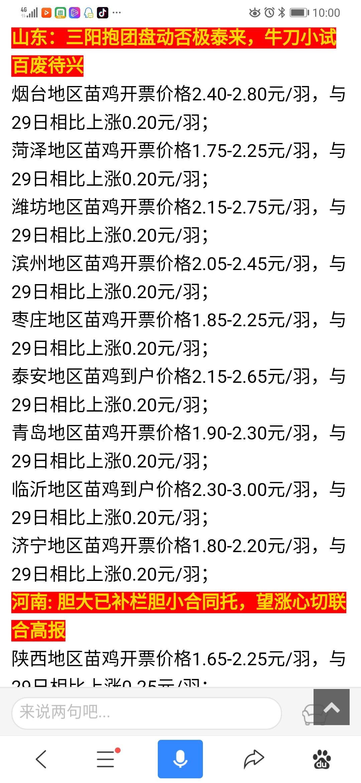 Screenshot_20190629_100054_com.baidu.searchbox.jpg