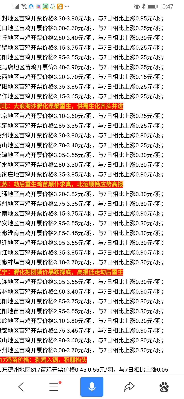 Screenshot_20190707_104717_com.baidu.searchbox.jpg