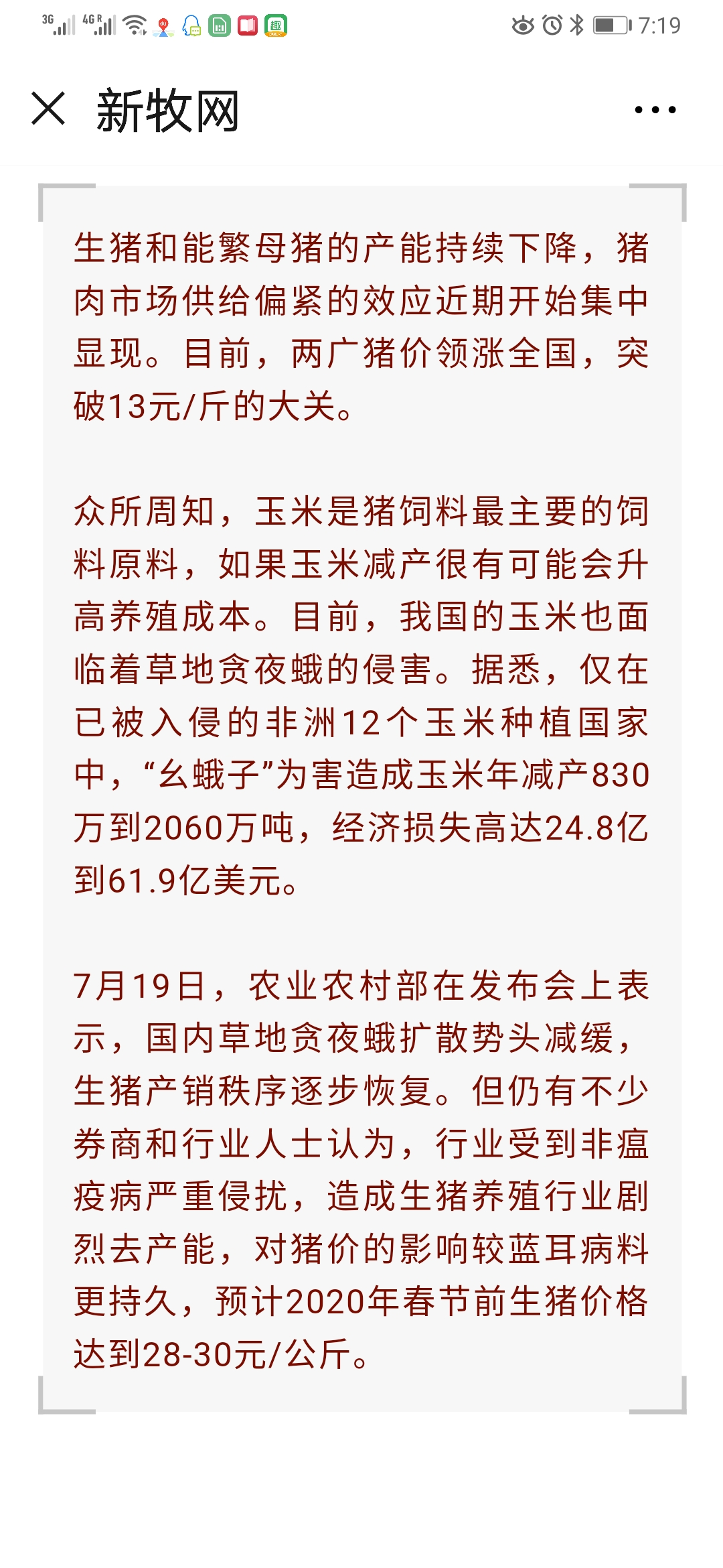 Screenshot_20190720_071923_com.tencent.mm.jpg