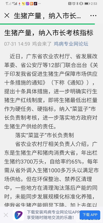 Screenshot_20190802_025350_com.tencent.mm.jpg