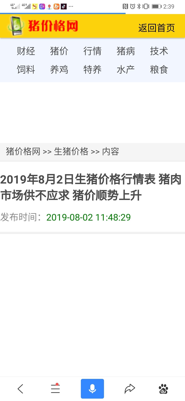 Screenshot_20190802_023957_com.baidu.searchbox.jpg