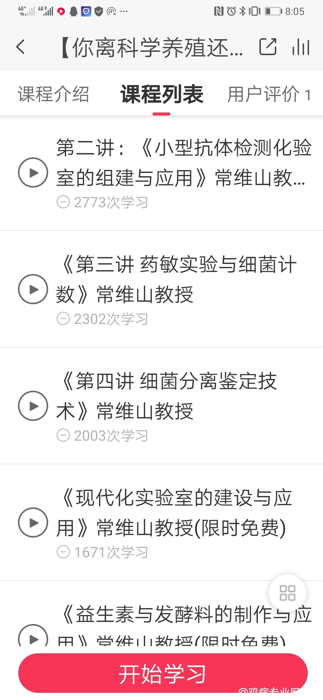 Screenshot_20190813_200541_com.thinkwu.live.jpg