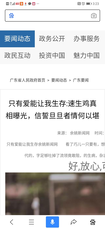Screenshot_20191107_152334_com.baidu.searchbox.jpg