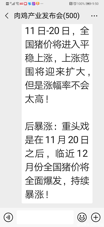 Screenshot_20191108_095010_com.tencent.mm.jpg