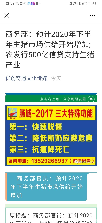 Screenshot_20191108_235513_com.tencent.mm.jpg