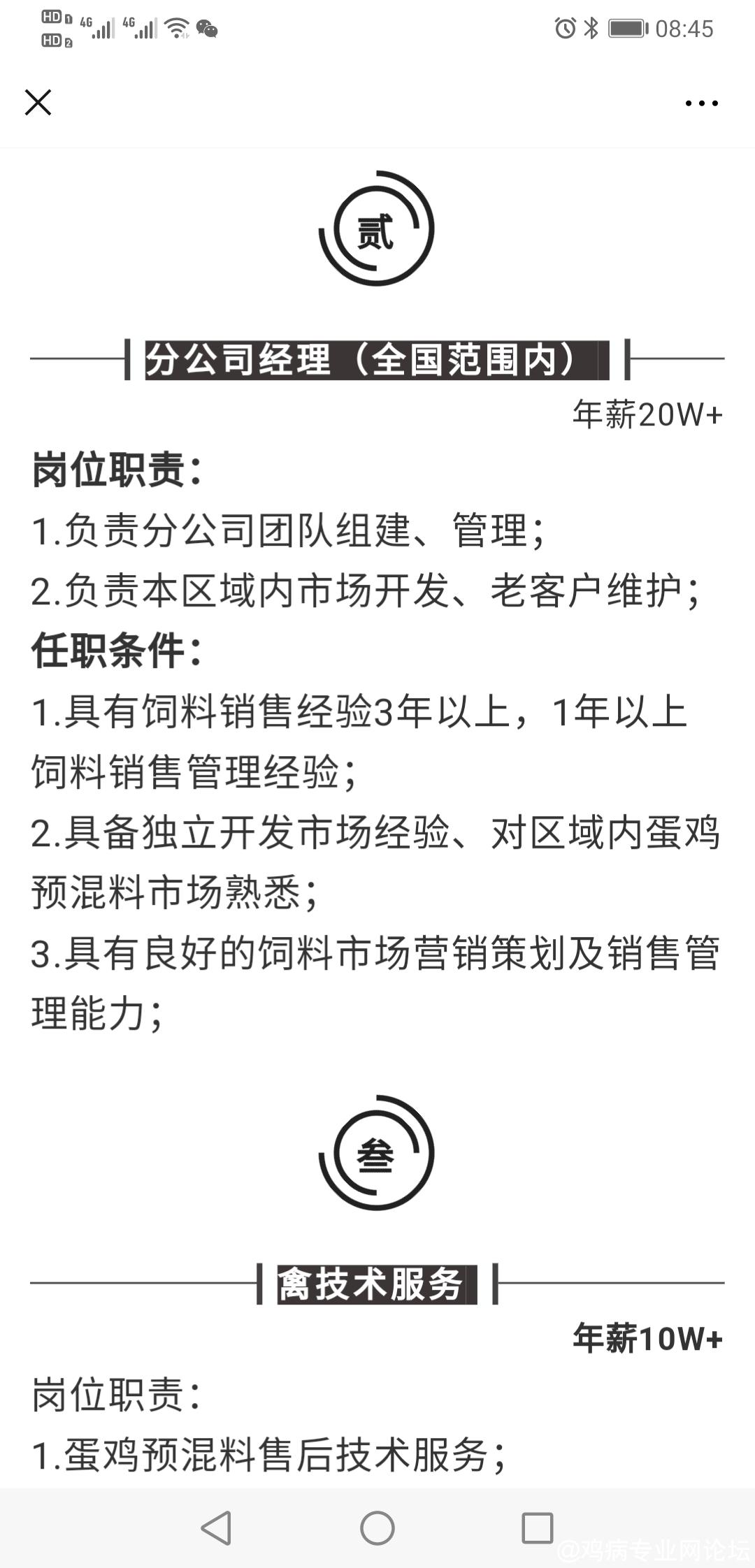 Screenshot_20200411_084505_com.tencent.mm.jpg