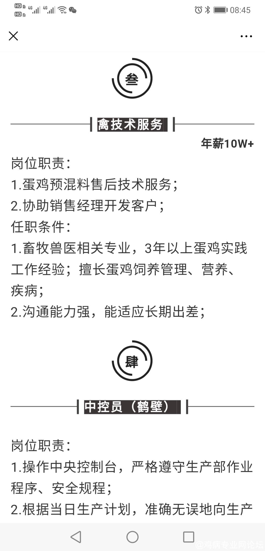 Screenshot_20200411_084511_com.tencent.mm.jpg