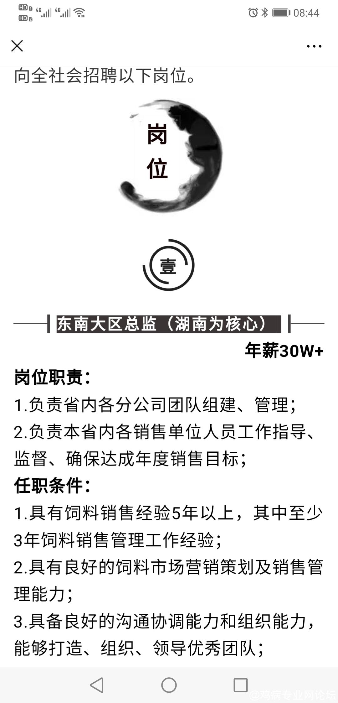 Screenshot_20200411_084440_com.tencent.mm.jpg